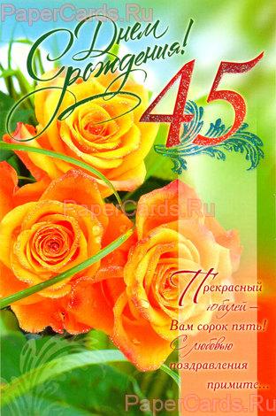 45 лет инне поздравления