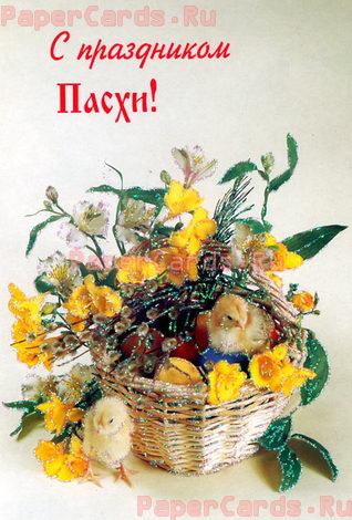 Поздравительные открытки почтовые