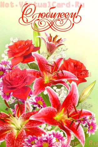 С юбилеем! Красные лилии