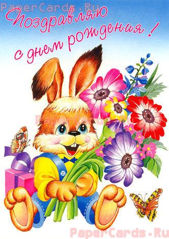 Поздравления с днем рождения зайцеву